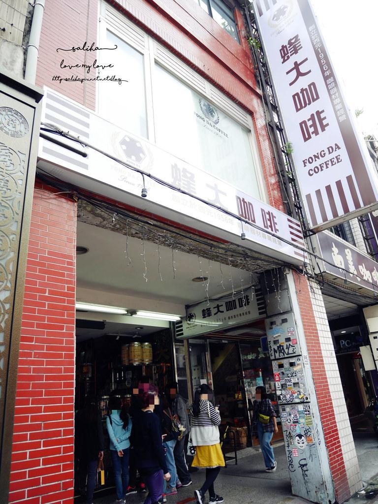台北西門町紅樓附近老店咖啡廳下午茶推薦蜂大咖啡 (1)