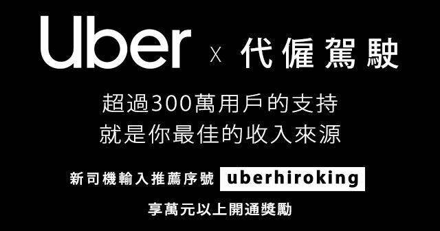 教你如何成為Uber優步司機(代僱駕駛) - 註冊拿萬元開通獎勵!