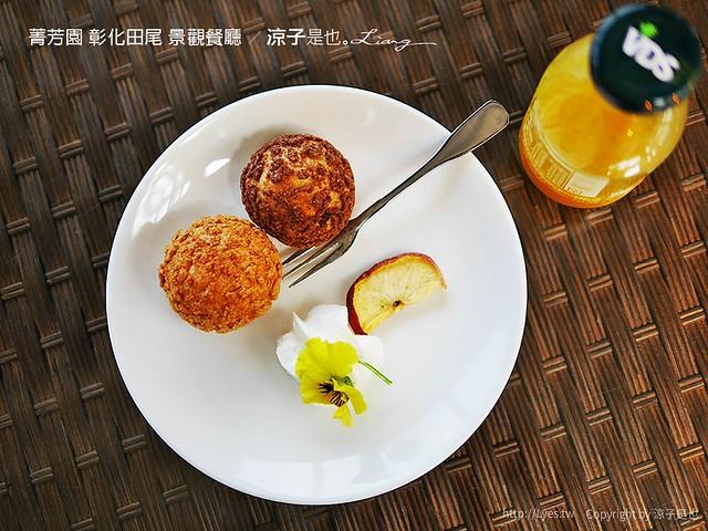 菁芳園 彰化田尾 景觀餐廳 12