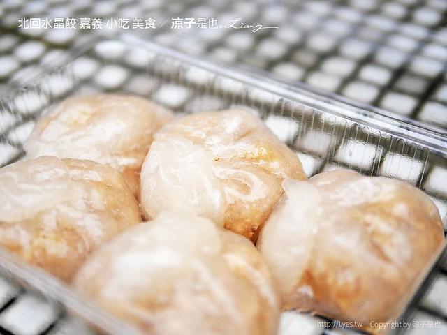 北回水晶餃 嘉義 小吃 美食 7