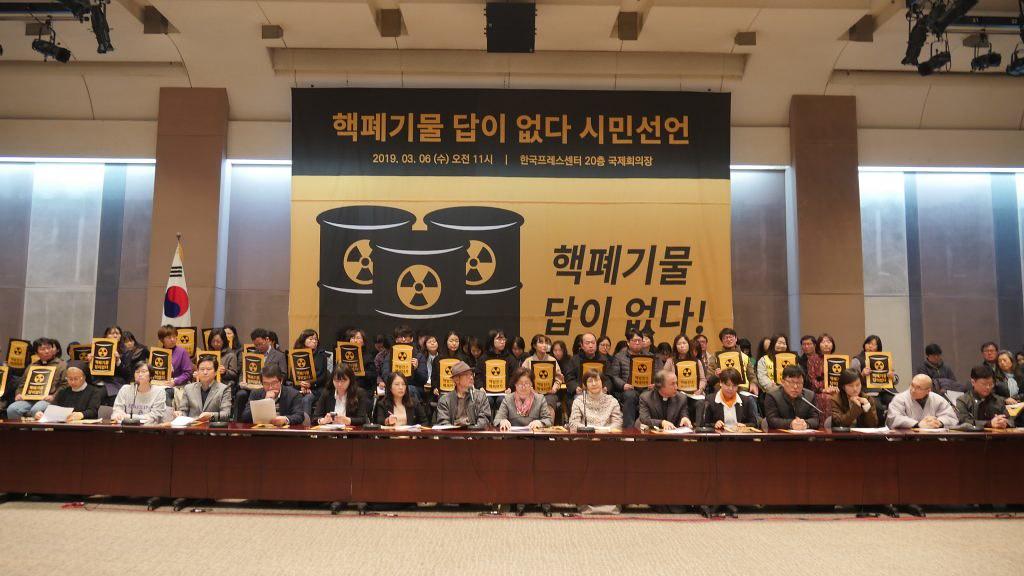 20190306_핵폐기물 답이없다 시민선언