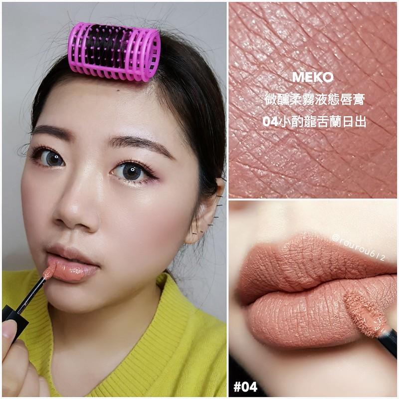 MEKO時尚美妝17