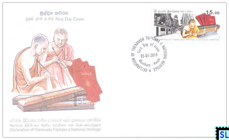 Sri Lanka - Theravada Tripitaka (January 5, 2019) first day cover