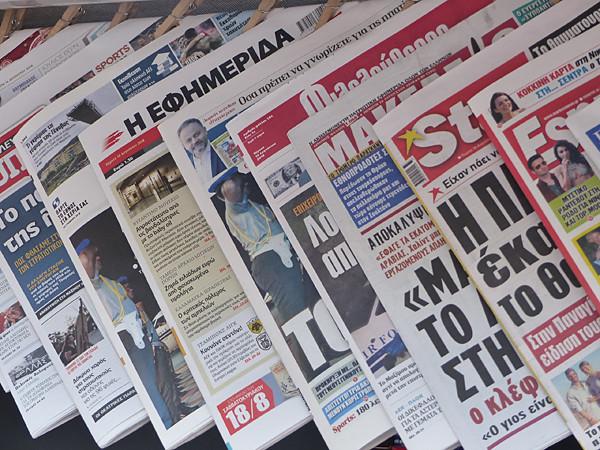 Presse grecque