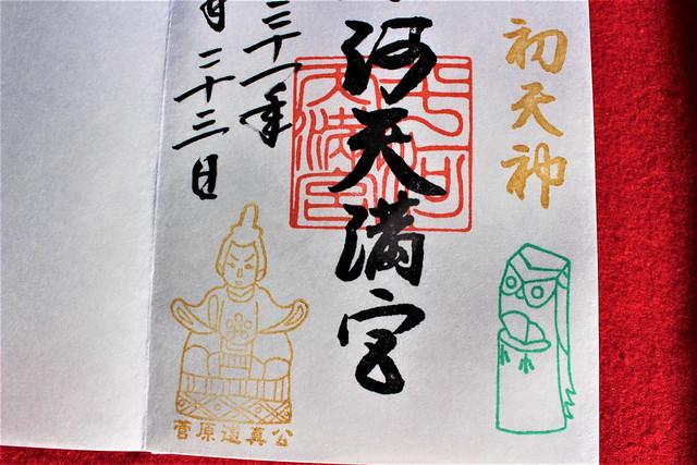 hirakawatenmangu004