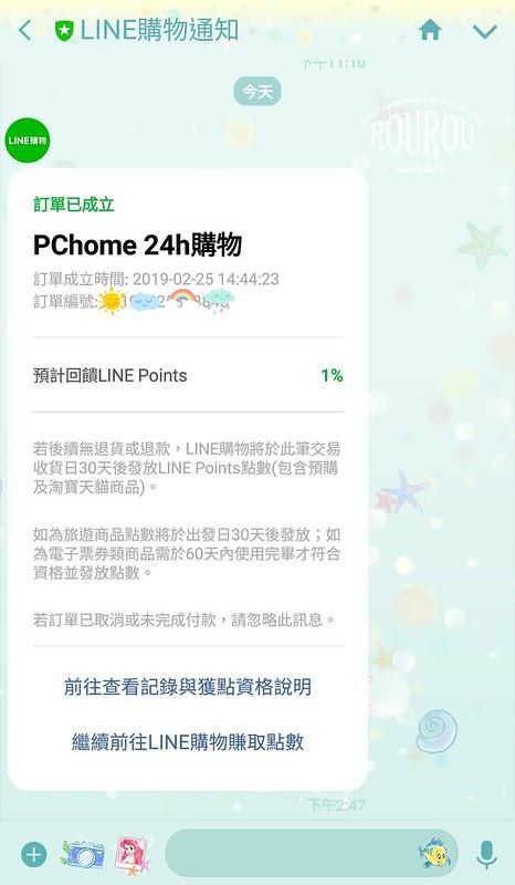PChome24h保温瓶7