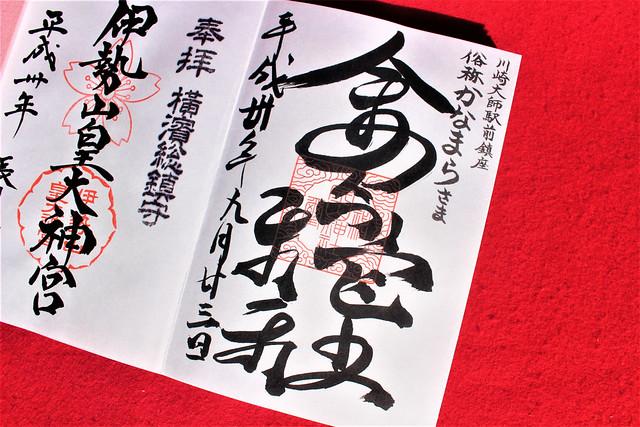 kanayama-gosyuin005