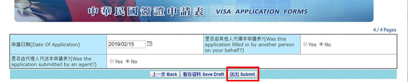 visa-Taiwan-step 5