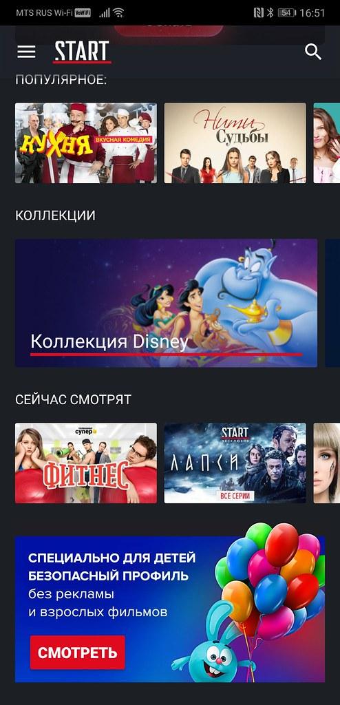 Screenshot_20190228_165111_ru.start.androidmobile