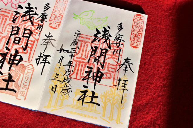多摩川浅間神社の2月限定の御朱印(2018年)