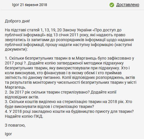 Screenshot_2019-03-15 Стерилізація тварин 2018 - запит до Марганецька міська рада(1)