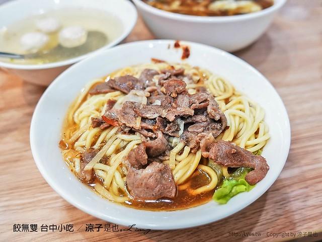 餃無雙 台中小吃 15
