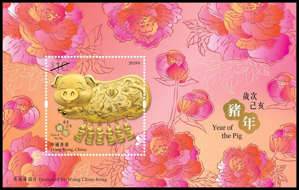 Hong Kong - Year of the Pig (January 12, 2019) souvenir sheet