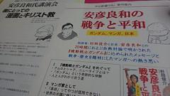 Yoshihiko Yoshikazu War and Peace