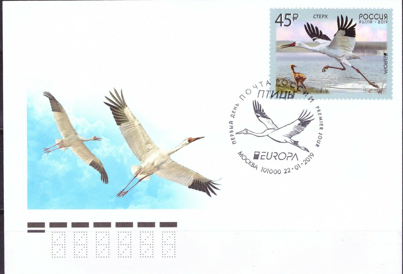 Russia - Europa 2019: National Birds (January 22, 2019) first day cover