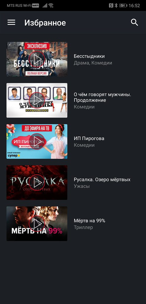Screenshot_20190228_165220_ru.start.androidmobile