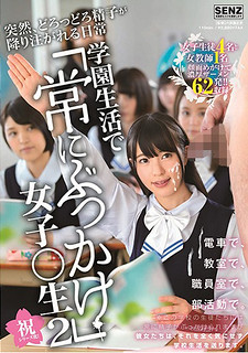 "SDDE-569 Suddenly, Sperm Gets Rushed Down Everyday School Life ""Always Bukkake"" Women's ○ Student 2"