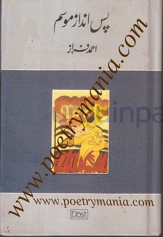 Pas-e-Andaaz Mausam is a very well written Poetry Book by Ahmed Faraz which depicts normal emotions and behaviour of human , Ahmed Faraz is a very famous and popular among readers