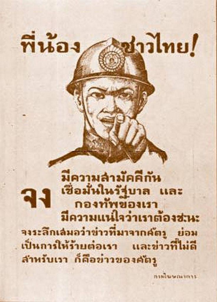 Thai propaganda poster, circa 1940-1941