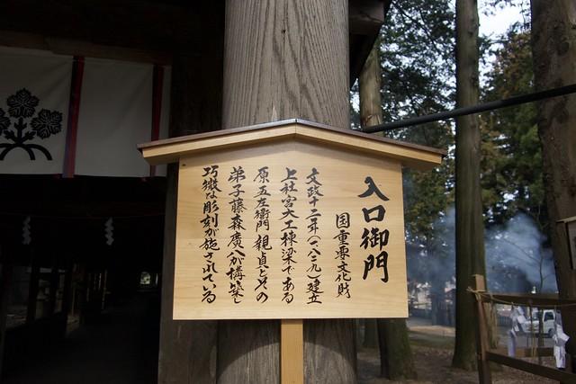 kamisha_hongu_037