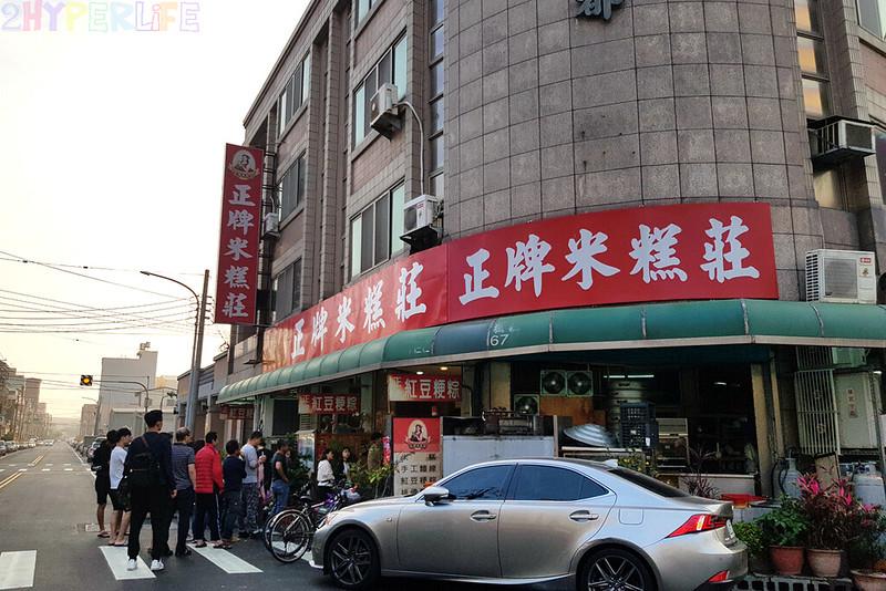 15清水美食小吃-正牌米糕 (1)