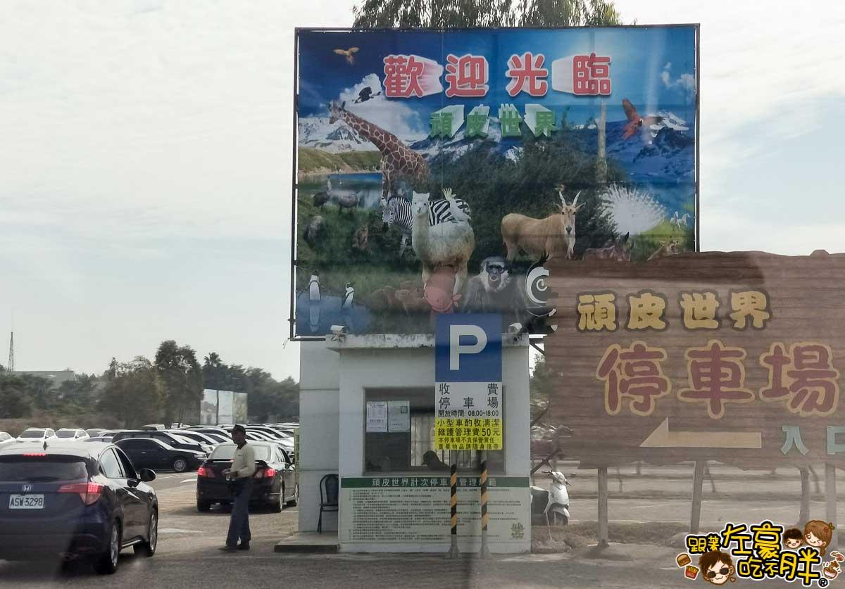台南頑皮世界-150