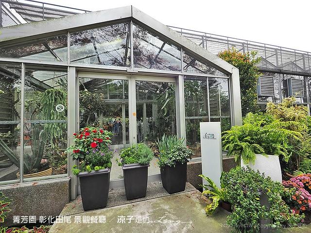 菁芳園 彰化田尾 景觀餐廳 20