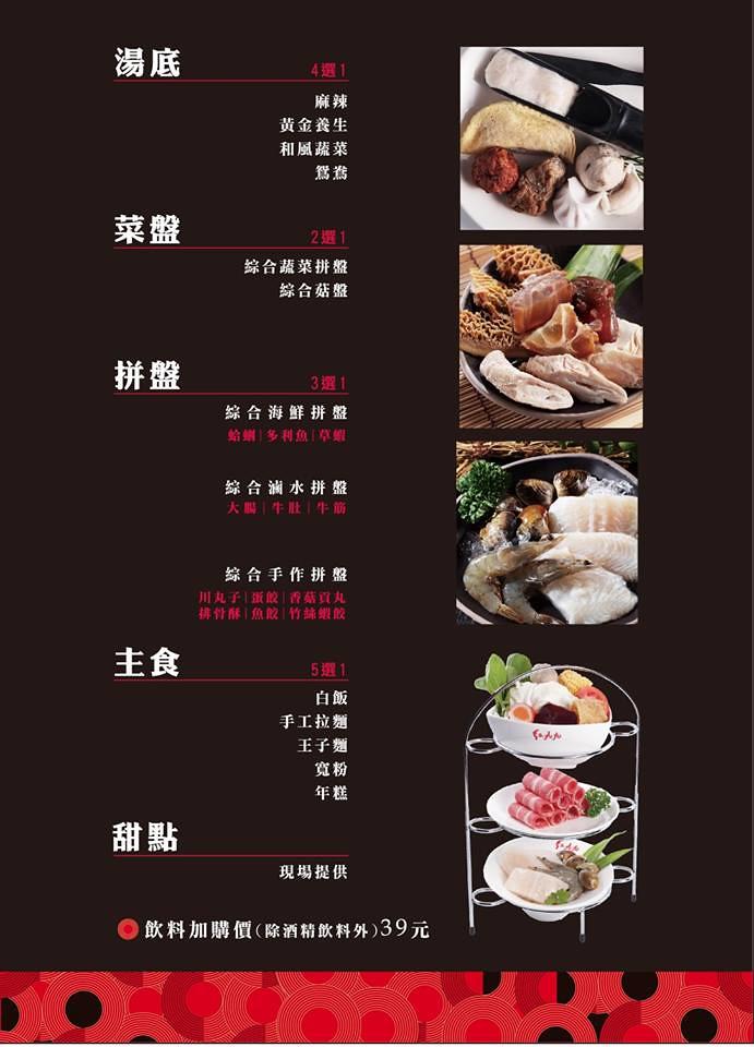 台北紅九九麻辣火鍋市府店單點套餐菜單價位訂位menu價目表價錢 (5)