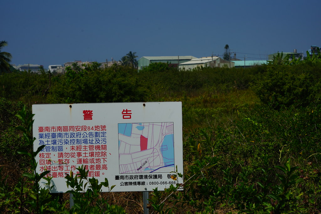 台南農地污染控制場址(地球公民基金會提供)