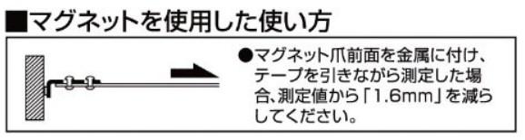 タジマ セフコンベ Gロックマグ爪25 特徴 (2)