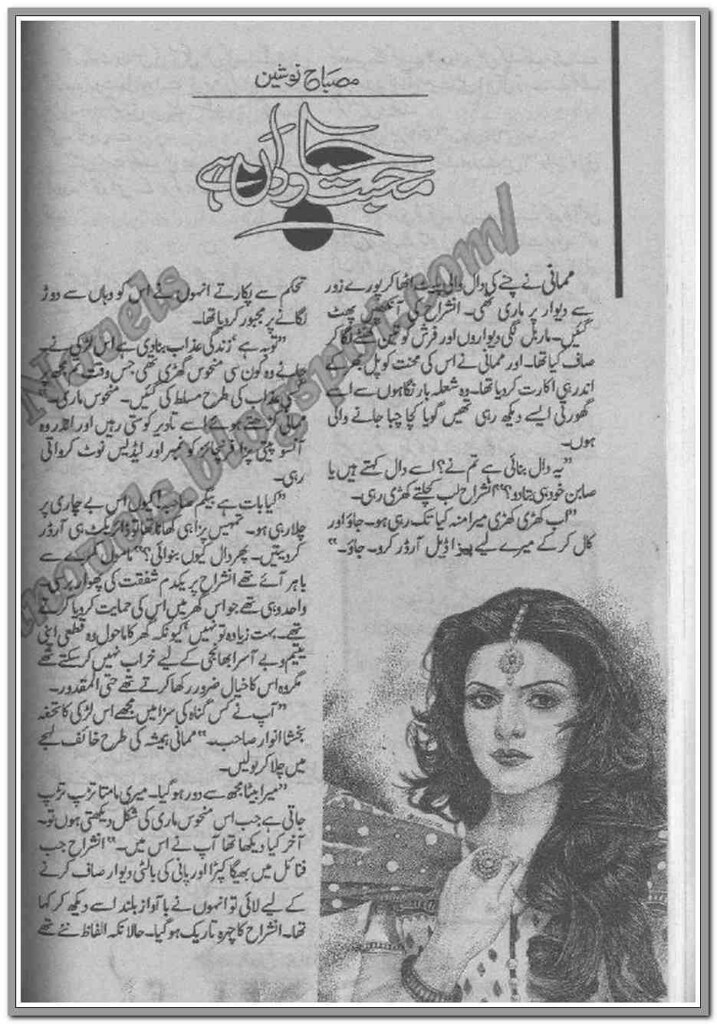 Mohabbat Jawidan Hai  is a very well written complex script novel which depicts normal emotions and behaviour of human like love hate greed power and fear, writen by Misbah Nosheen , Misbah Nosheen is a very famous and popular specialy among female readers