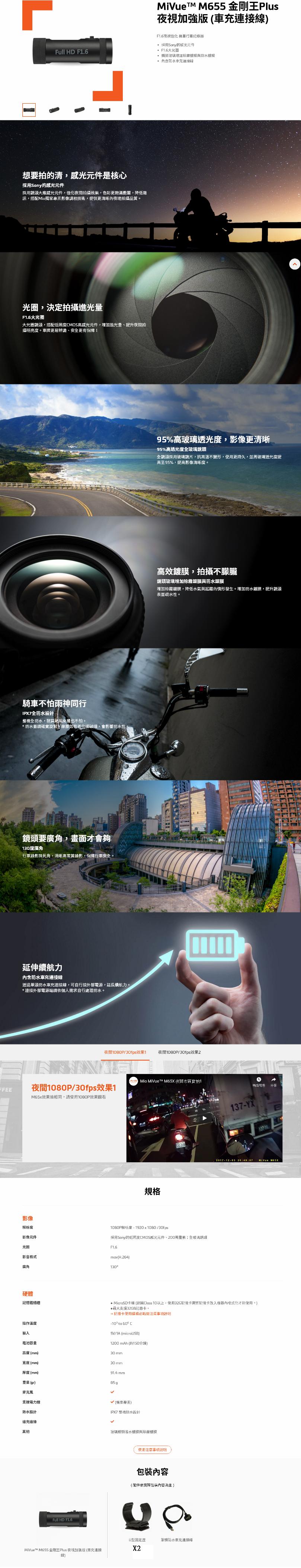 MiVue™ M655 金剛王Plus_夜視加強版 車充連接線 - M系列 - 機車行車記錄器 - Mio