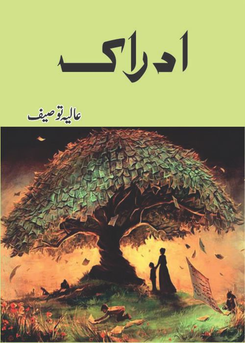 Idrak (Realization) Complete Novel By Aliya Tauseef