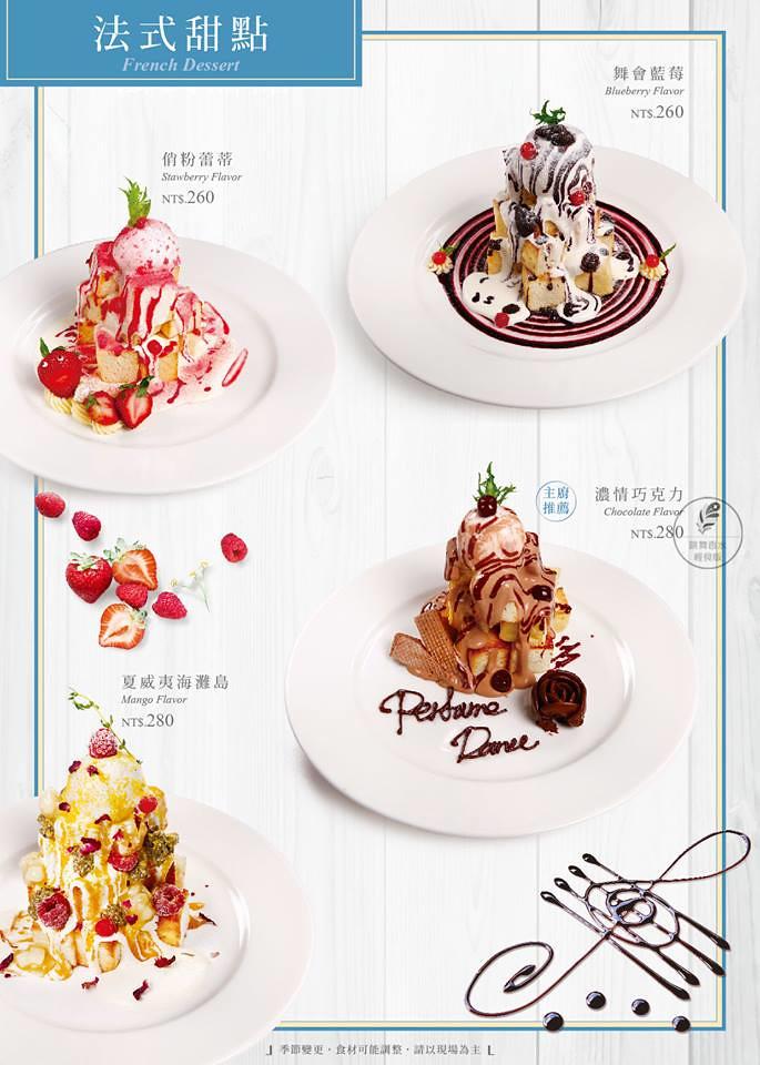 2019板橋大遠百跳舞香水菜單menu訂位價格價錢 (3)