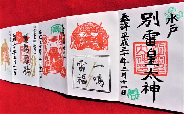 wakeikazuchi-gosyuin007