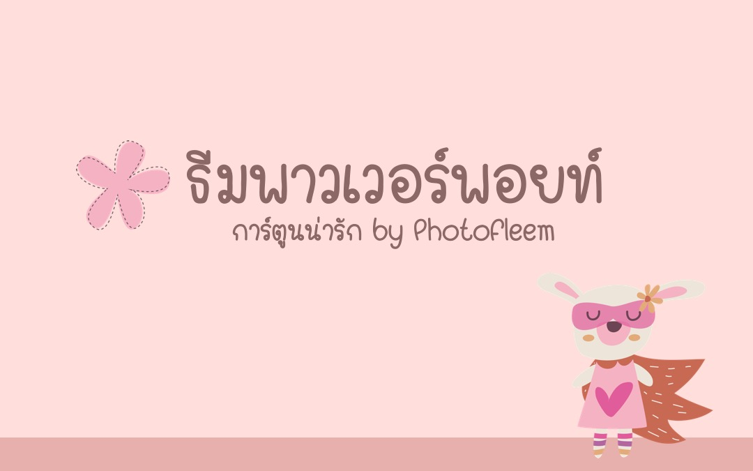 Powerpoint toon pink