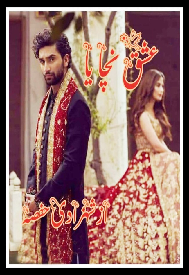Ishq Nachaya is a very well written complex script novel by Shahzadi Hifsa which depicts normal emotions and behaviour of human like love hate greed power and fear , Shahzadi Hifsa is a very famous and popular specialy among female readers
