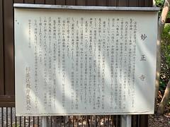 Photo:妙正寺 By cyberwonk