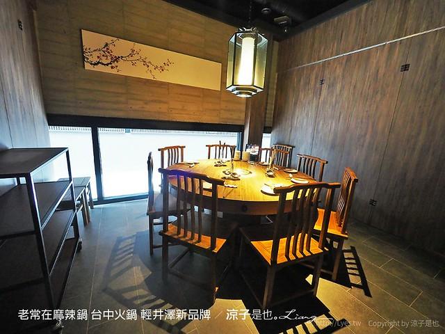 老常在麻辣鍋 台中火鍋 輕井澤新品牌 31