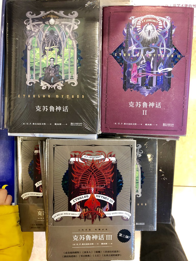 Cthulhu Mythos: 克苏鲁神话