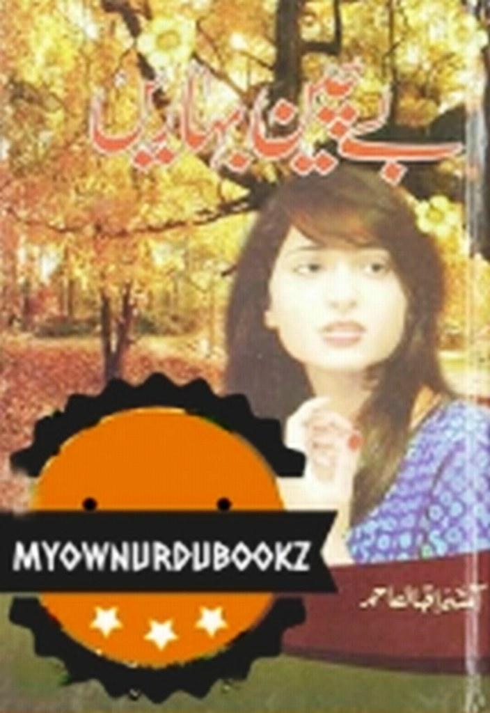 Bechain Baharain Complete Urdu Novel is writen by Amna Iqbal Ahmed Social Romantic story, famouse Urdu Novel Online Reading at Urdu Novel Collection. Amna Iqbal Ahmed is an established writer and writing regularly. The novel Bechain Baharain Complete Urdu Novel also