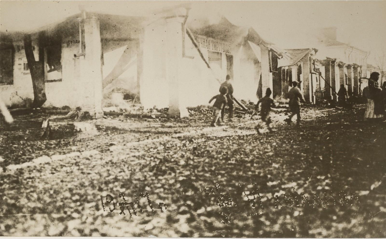 Город разграблен и раззорен большевиками