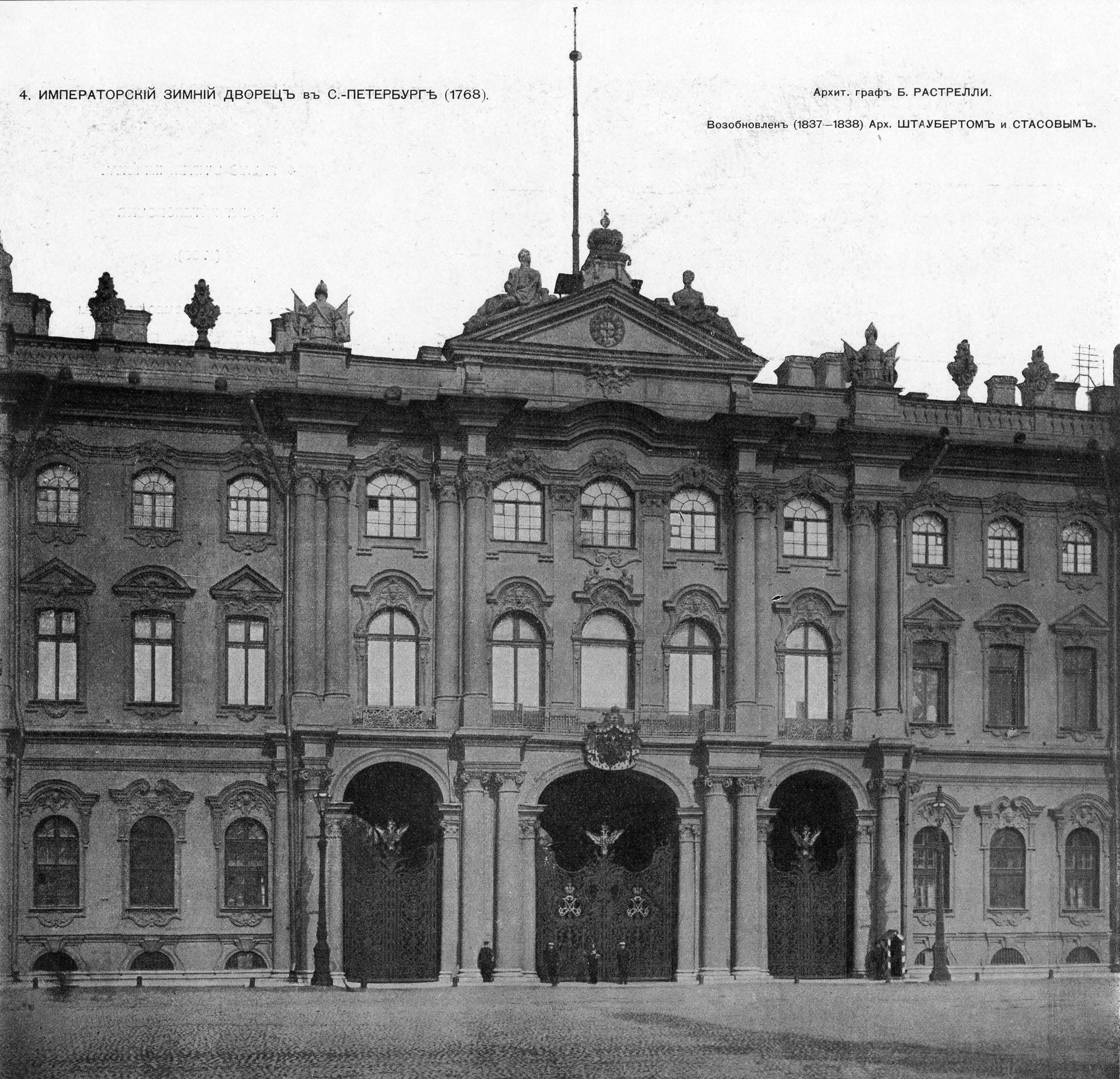 Зимний дворец. Средняя часть фасада