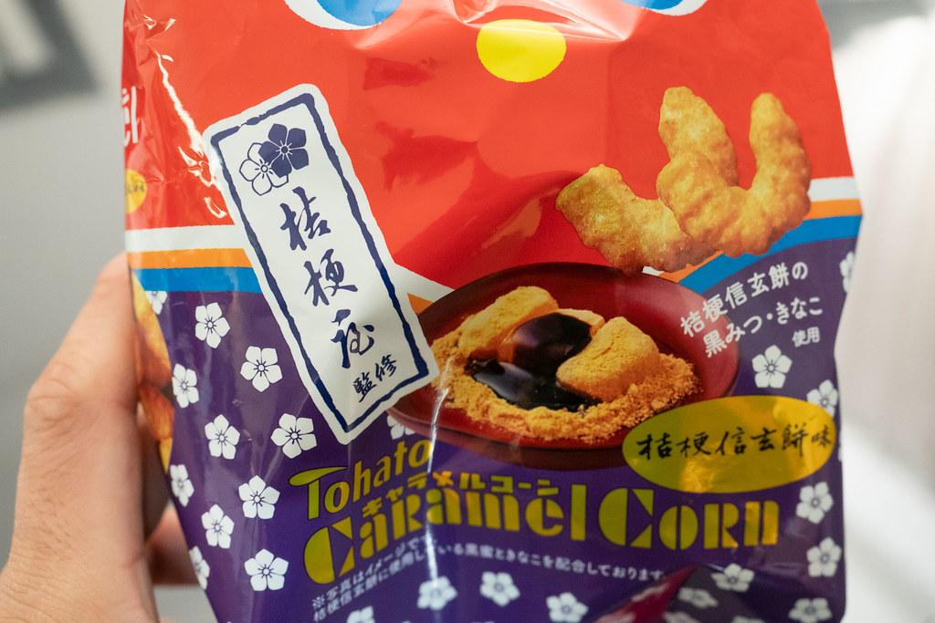 Caramelcorn_shingen-4