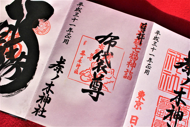 nihonbashi7-gosyuin010