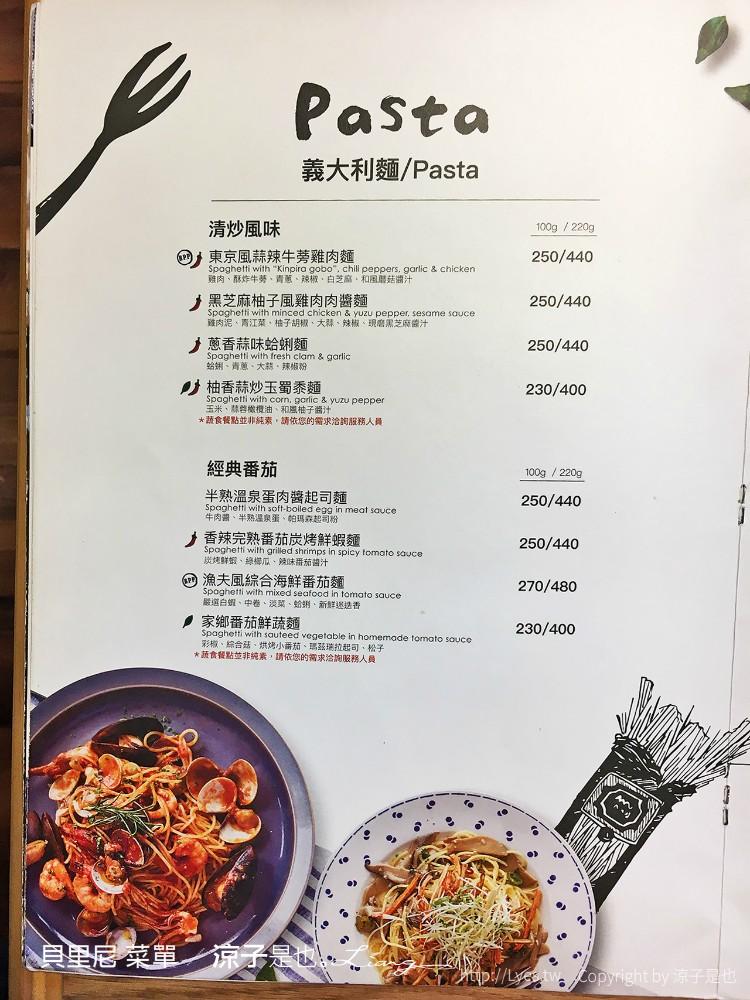 貝里尼 菜單 6