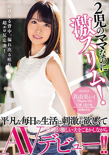 MEYD-467 Extra Slim Though It Is Mother Of Two Children!AV Debut While Cheating A Husband With Severe Bonds That Want Stimulation For Mediocre Everyday Life! ! Mayumi Rei