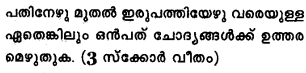 Plus One Computer Science Model Question Papers Paper 2.18