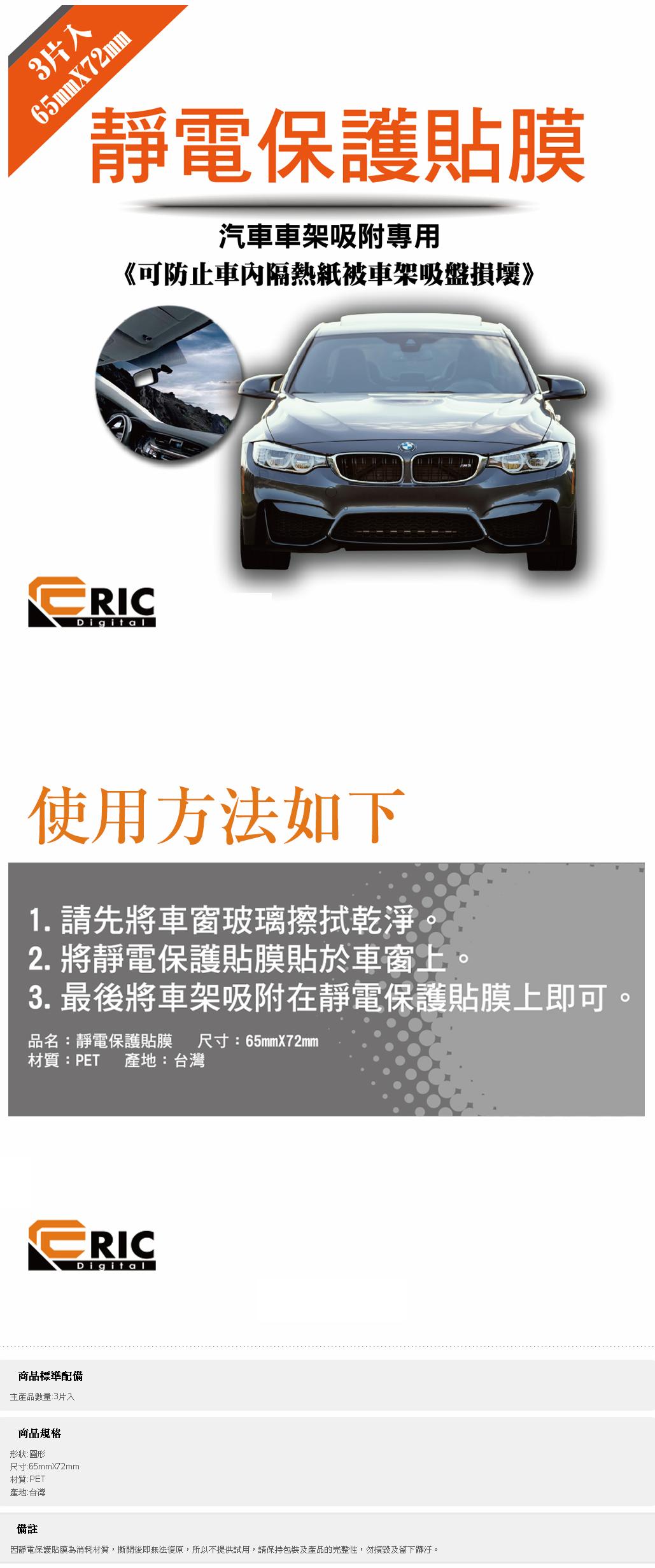 汽車車架靜電保護貼膜 - PChome 24h購物
