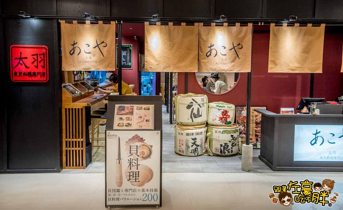 太羽魚貝料理専門店-4
